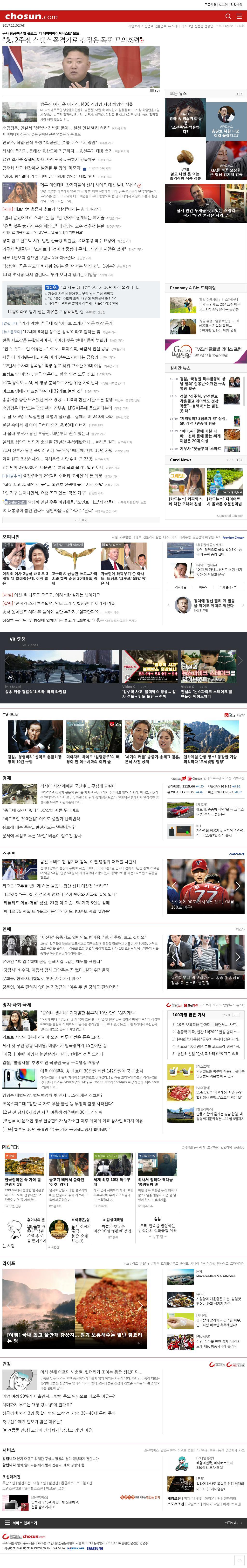 chosun.com at Wednesday Nov. 1, 2017, 4:02 p.m. UTC