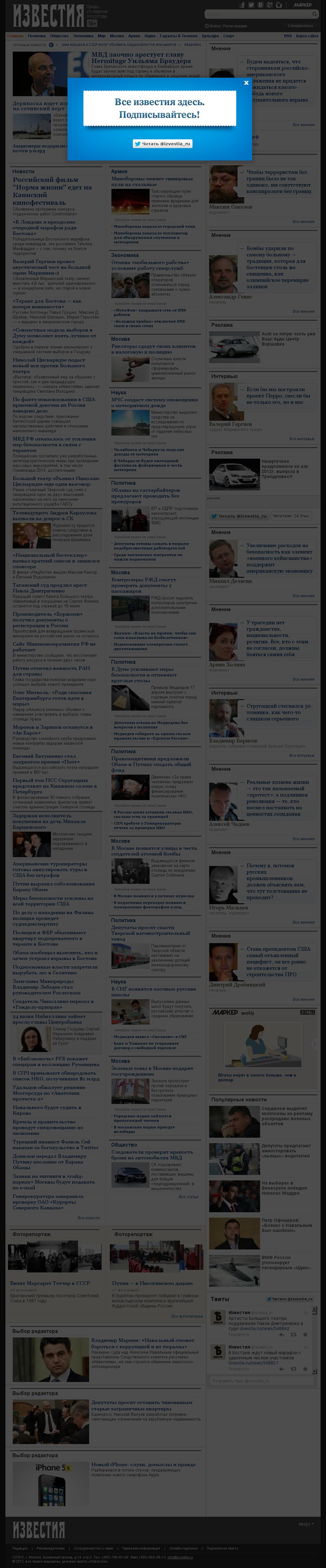 Izvestia at Wednesday April 17, 2013, 12:10 a.m. UTC