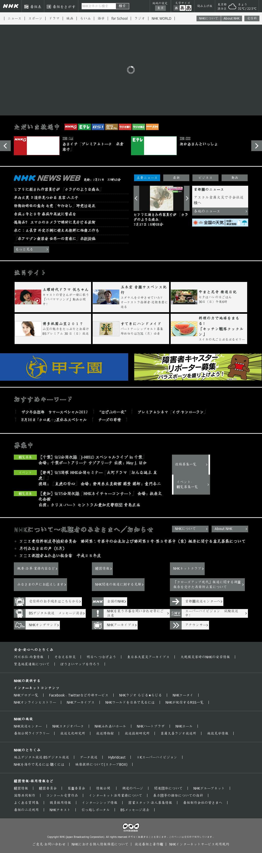 NHK Online at Thursday July 27, 2017, 11:16 p.m. UTC