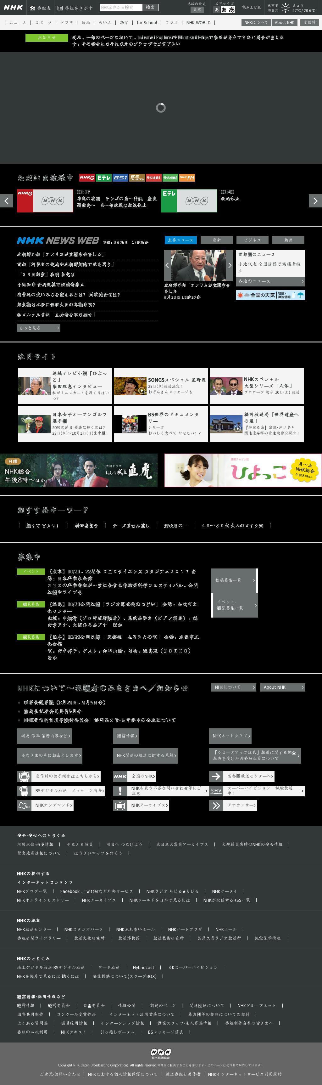 NHK Online at Monday Sept. 25, 2017, 6:23 p.m. UTC
