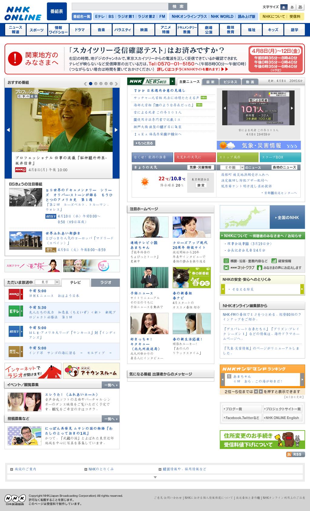 NHK Online at Monday April 8, 2013, 8:31 p.m. UTC