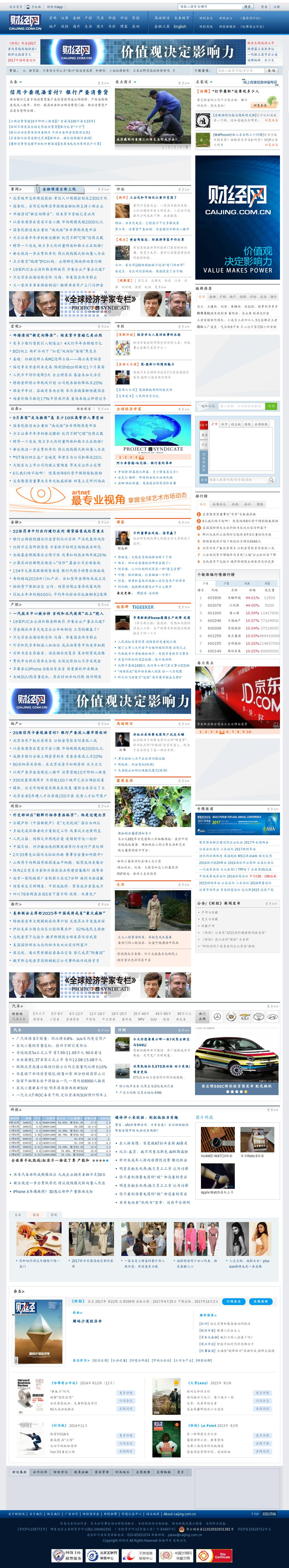Caijing at Thursday Sept. 28, 2017, 1 a.m. UTC