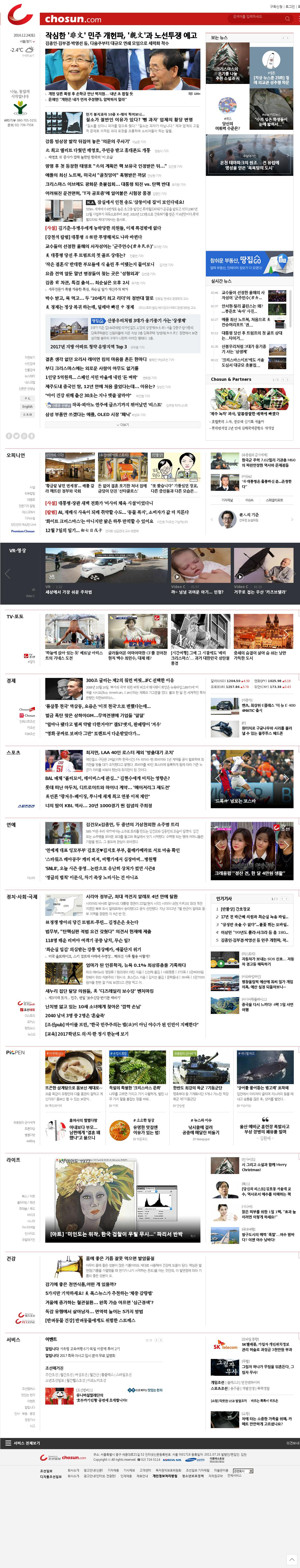 chosun.com at Saturday Dec. 24, 2016, 3:02 a.m. UTC