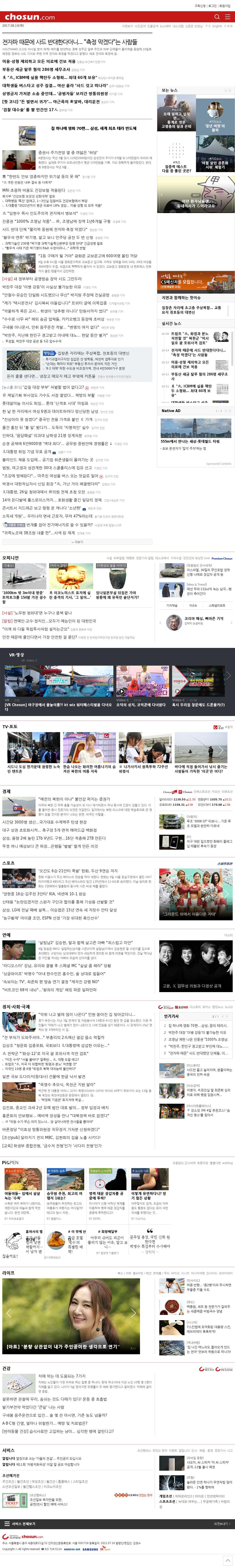 chosun.com at Wednesday Aug. 9, 2017, 7:03 p.m. UTC