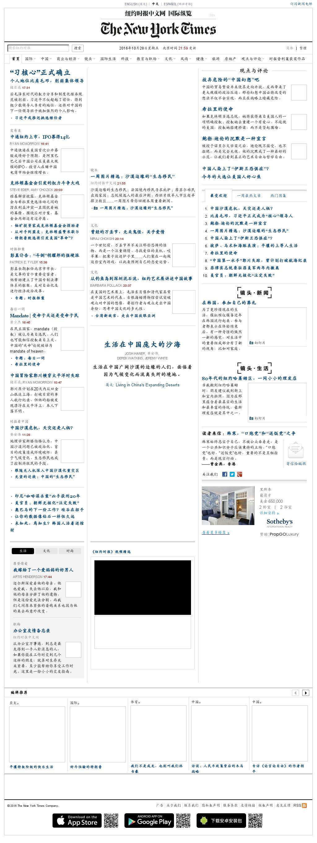 The New York Times (Chinese) at Friday Oct. 28, 2016, 6:12 p.m. UTC