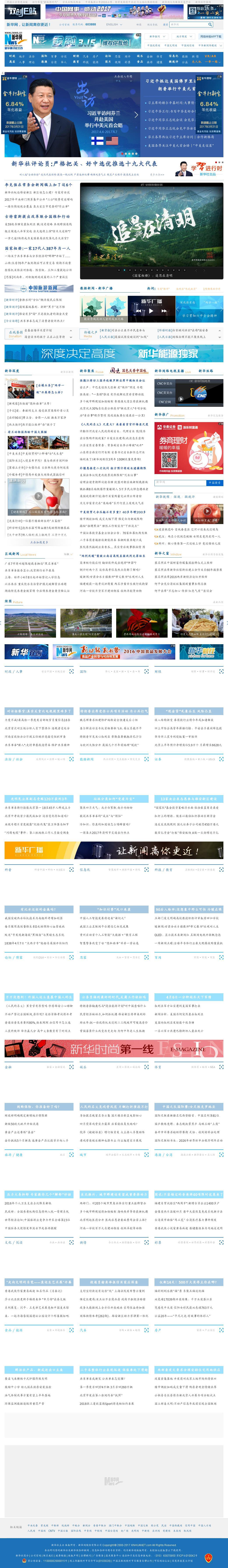 Xinhua at Friday April 7, 2017, 7:23 a.m. UTC