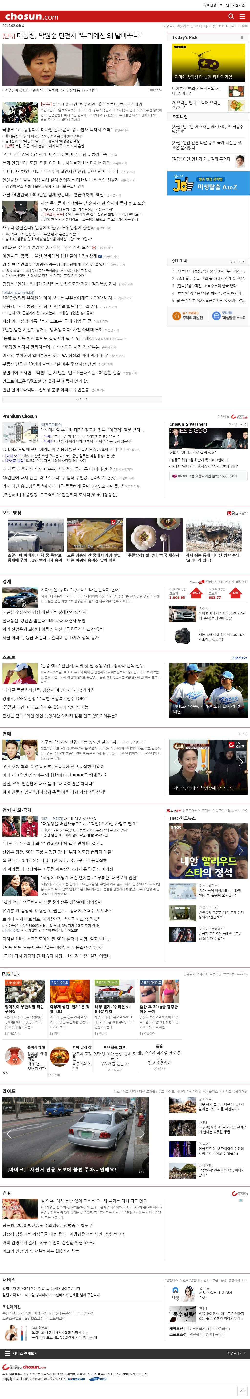 chosun.com at Thursday Feb. 4, 2016, 3:02 a.m. UTC