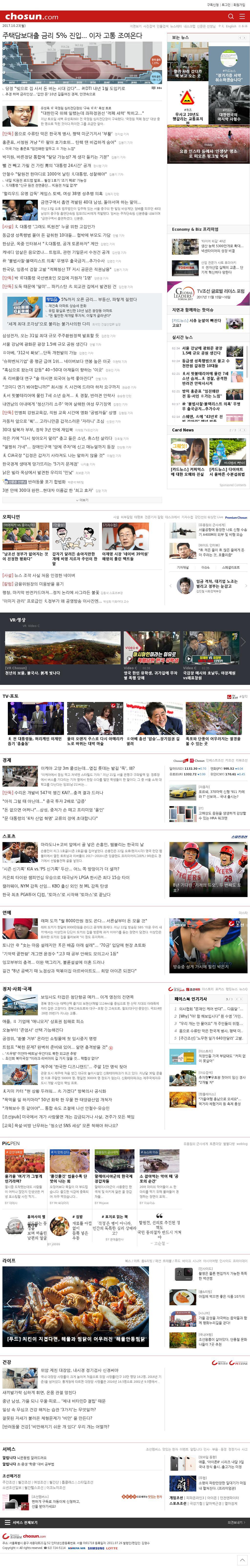 chosun.com at Monday Oct. 23, 2017, 3:01 a.m. UTC