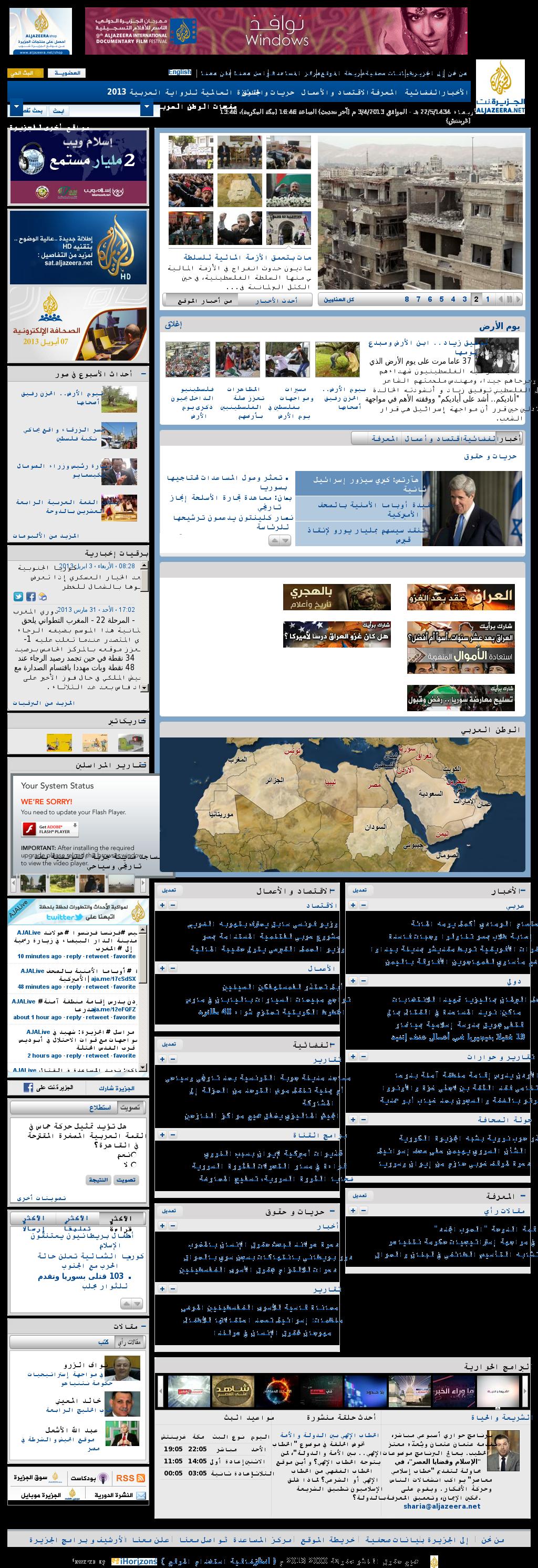 Al Jazeera at Wednesday April 3, 2013, 2:11 p.m. UTC