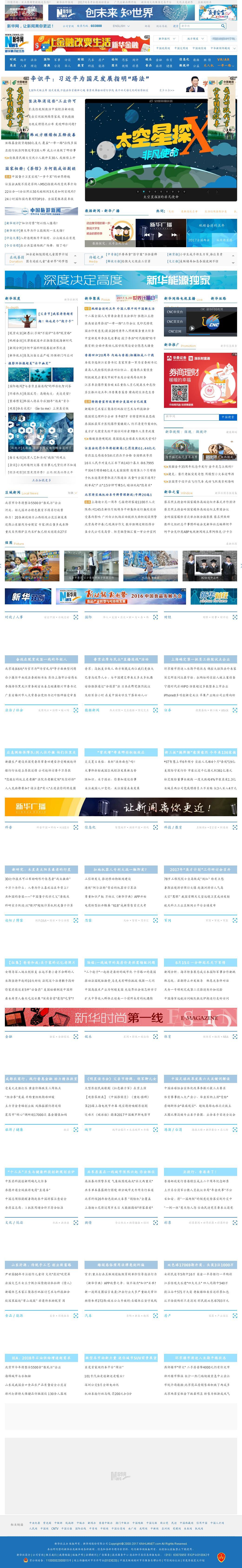 Xinhua at Friday June 16, 2017, 10:24 p.m. UTC