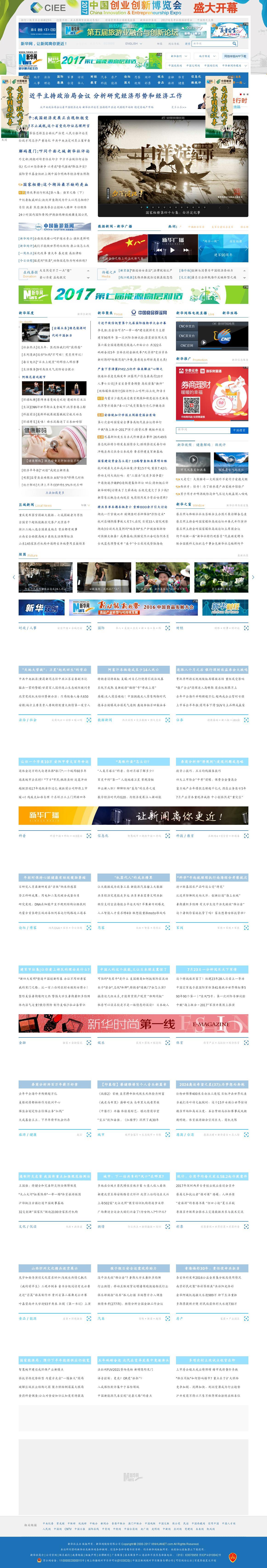 Xinhua at Monday July 24, 2017, 7:31 p.m. UTC
