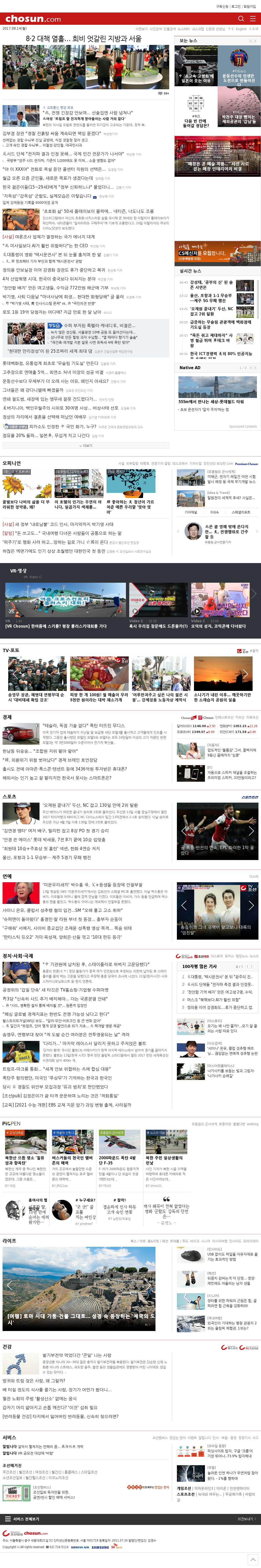 chosun.com at Sunday Aug. 13, 2017, 5:01 p.m. UTC