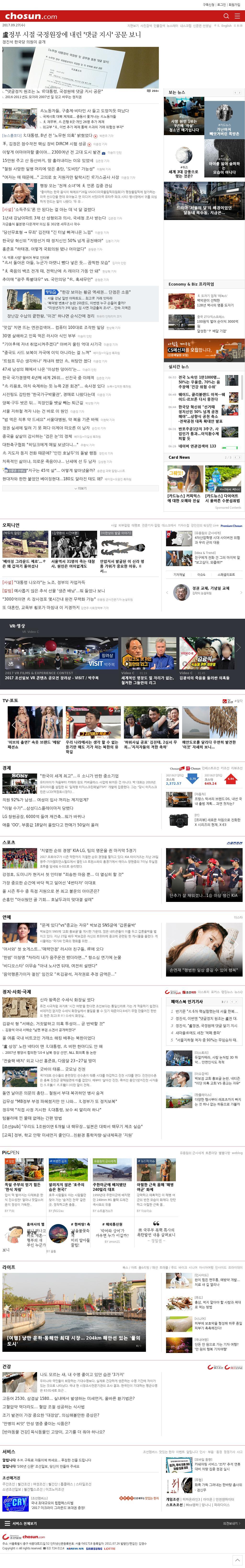chosun.com at Wednesday Sept. 27, 2017, 7:01 a.m. UTC