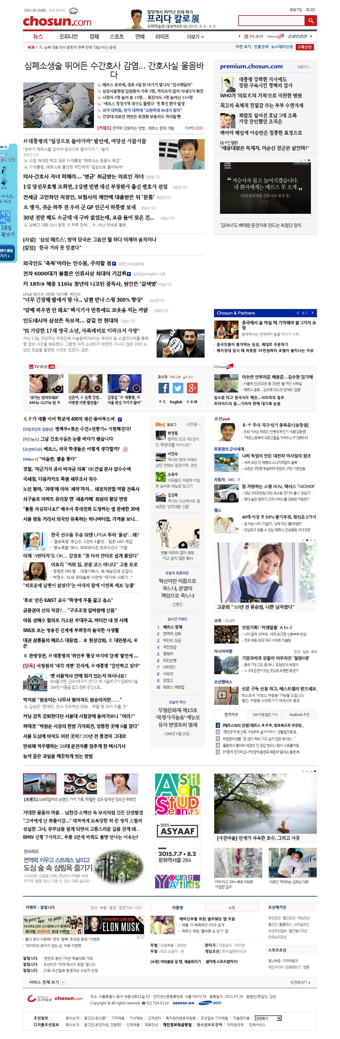 chosun.com at Tuesday June 16, 2015, 8:01 a.m. UTC