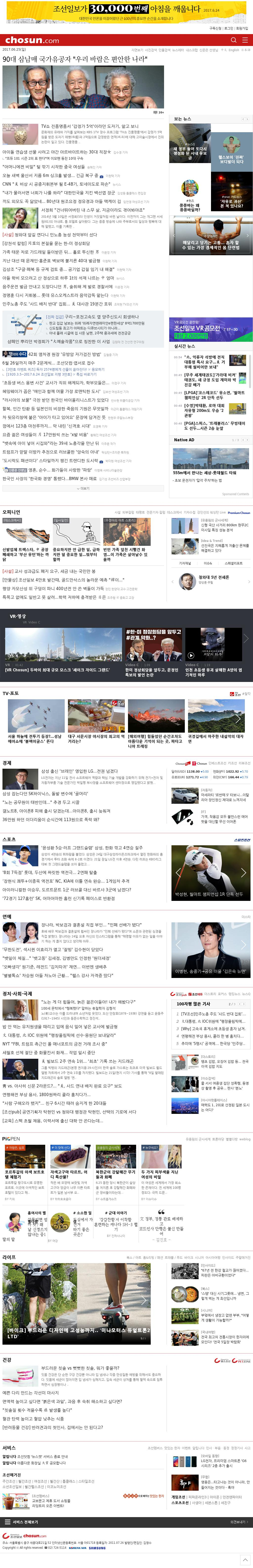 chosun.com at Sunday June 25, 2017, 1:02 a.m. UTC